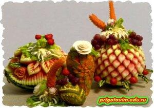 Карвинг- Искусство фигурной резки по фруктам и овощам .