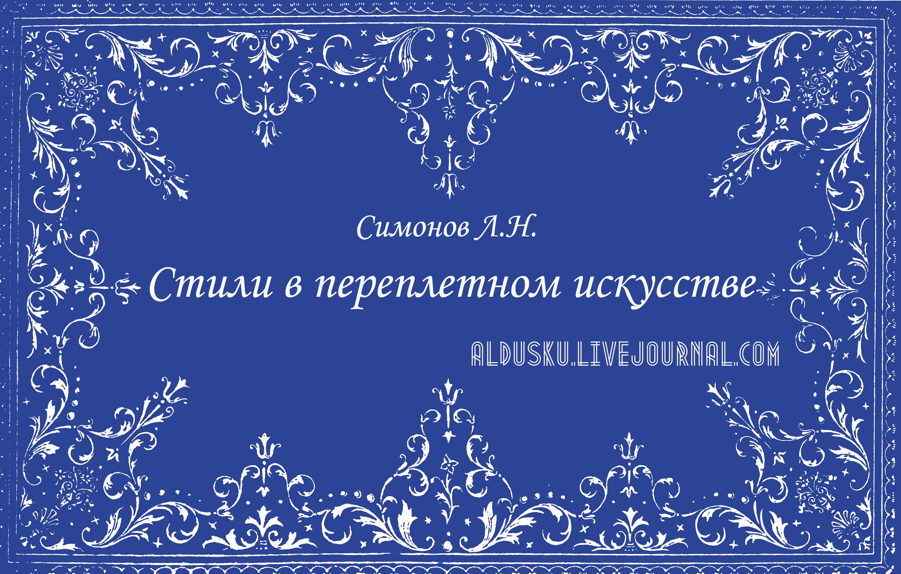 Симонов Л.Н. Стили в переплетном искусстве