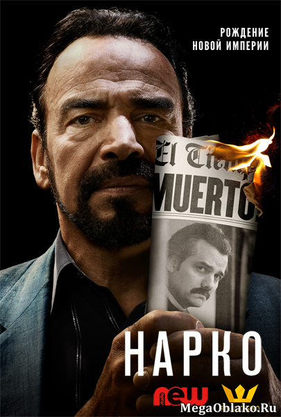 Нарки (Нарко, Барыги) (3 сезон: 1-10 серии из 10) / Narcos / 2017 / ПМ (Newstudio) / WEBRip + WEB-DL (720p)