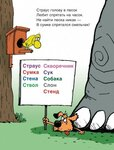 რუსული ანბანი - АЗБУКА