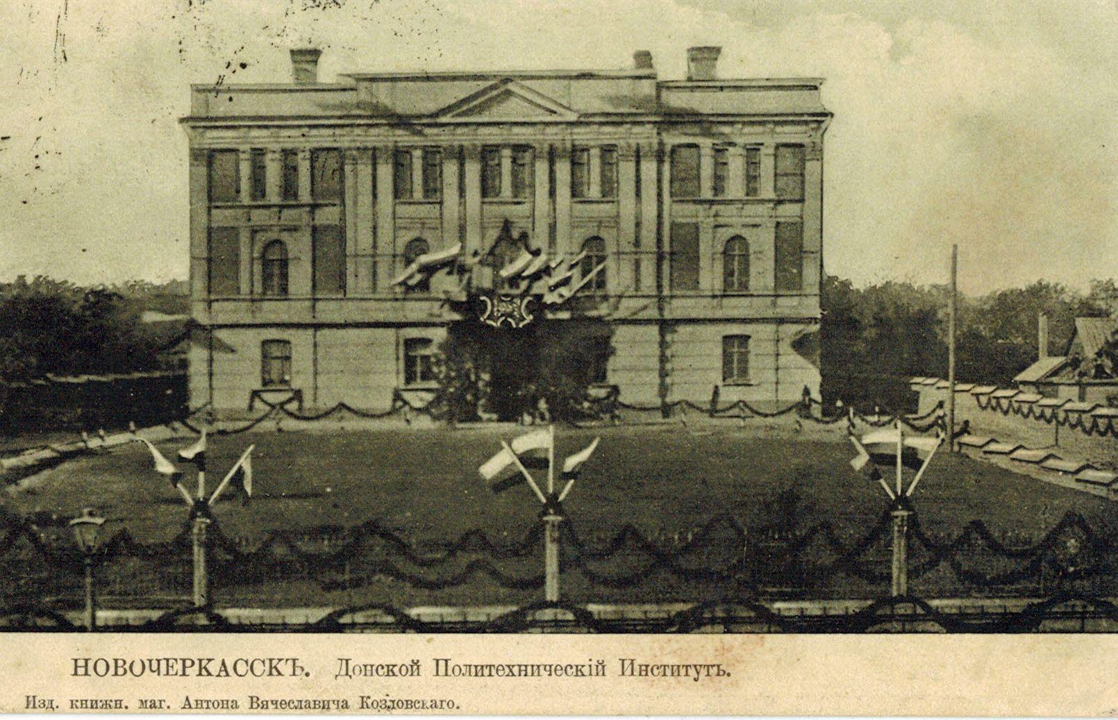 Донской Политехнический Институт
