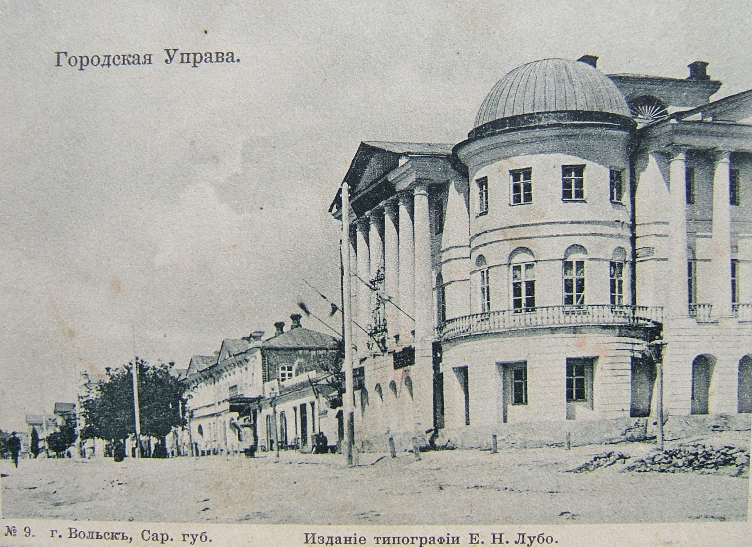 Городская Управа