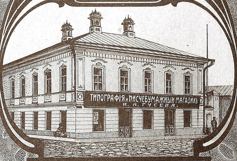 Типография и писчебумажный магазин И.А. Гусева