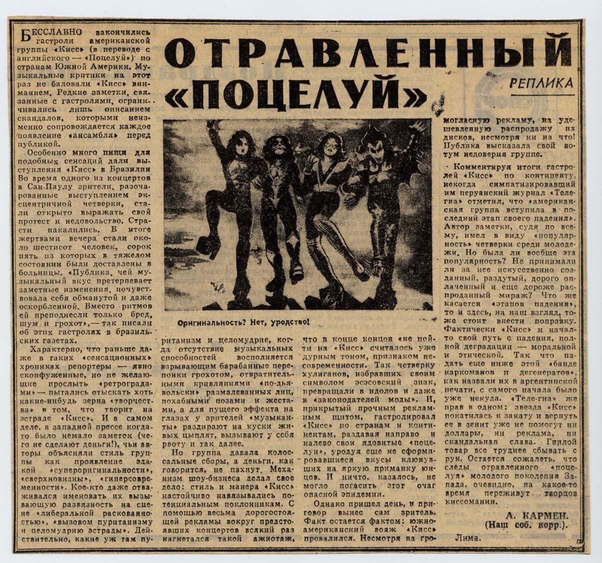 «Комсомольская правда» от 30.09.1983 г.