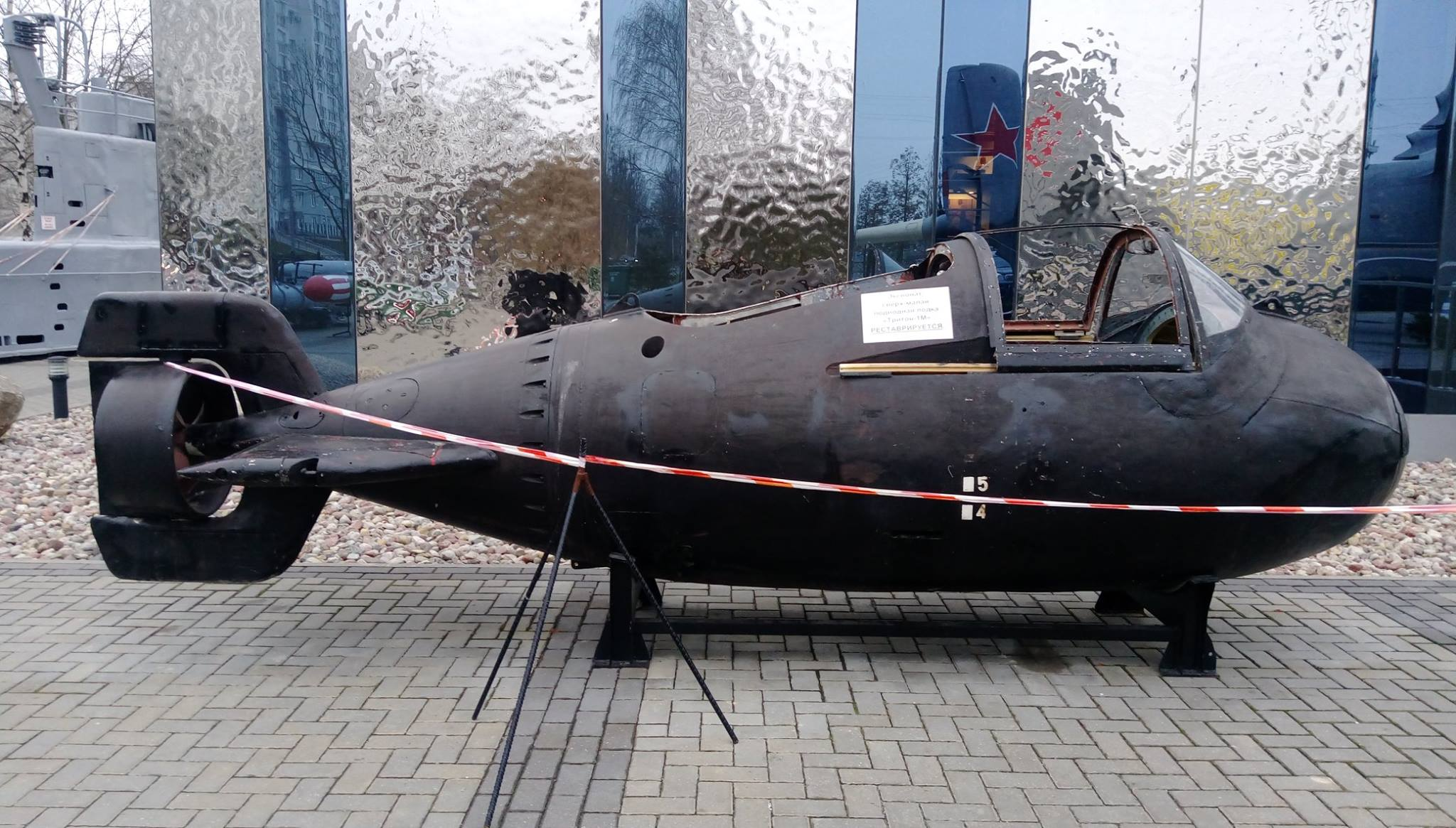 """Калининградский """"Тритон-1М"""""""