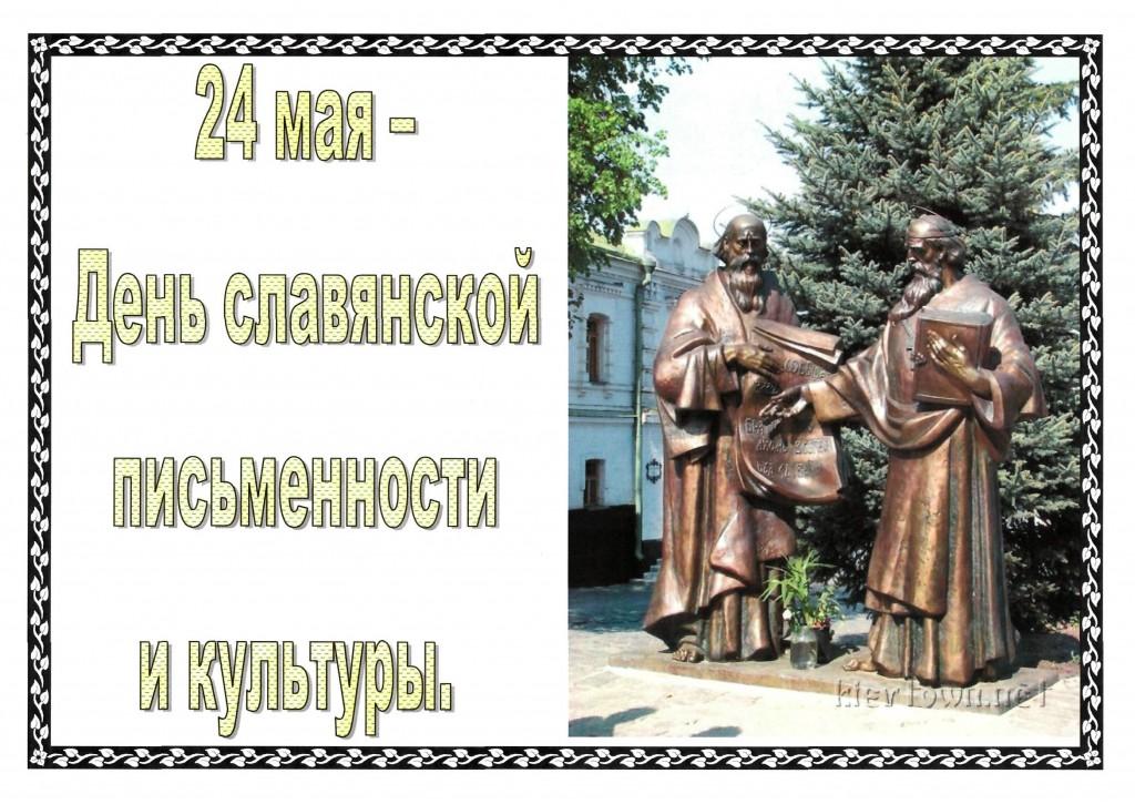 Открытки. 24 мая – День славянской письменности и культуры. Поздравляем