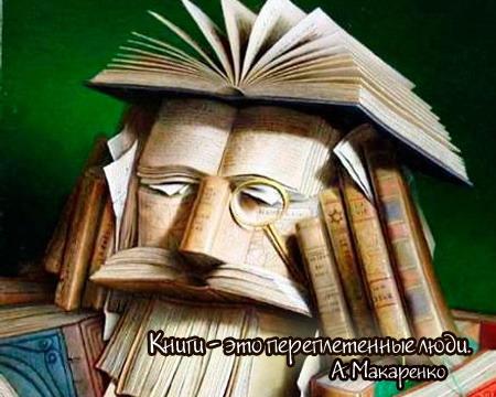 27 мая Общероссийский День библиотек. Книги - переплетеные люди!