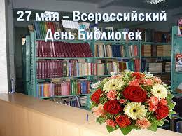 27 мая С Всероссийским днем библиотек! С праздником вас! Букет в библиотеке