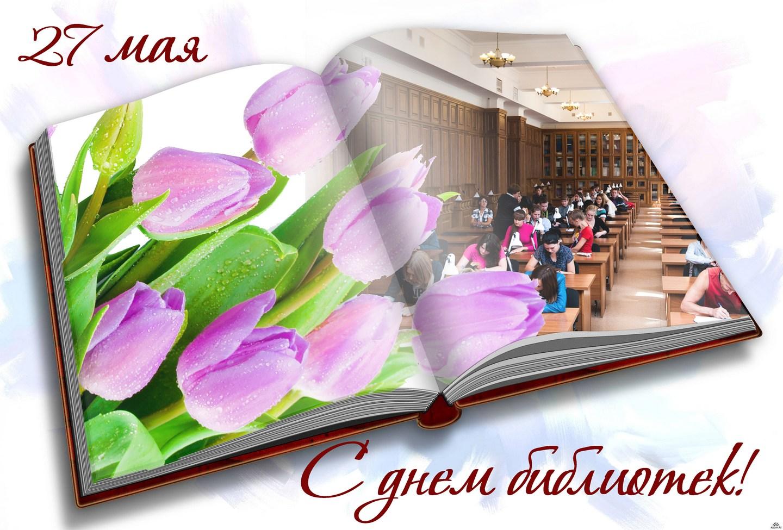 27 мая С днем библиотек! С праздником вас!