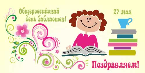 27 мая С днем библиотек! С праздником вас! Поздравляем