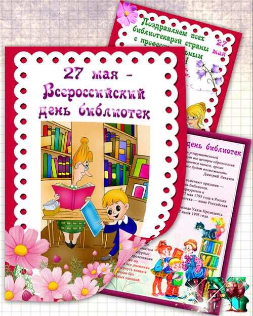 Открытки. День библиотек! Всероссийский праздник