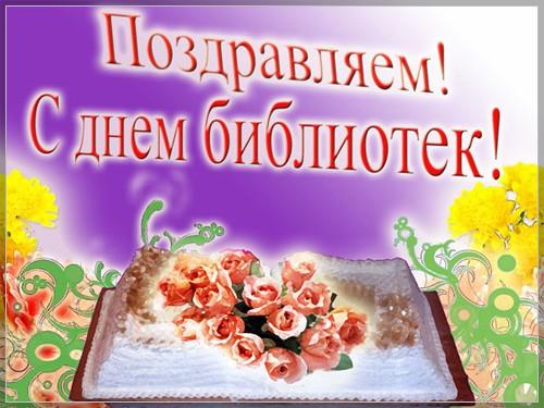 Поздравляем! С днем библиотек! Розы