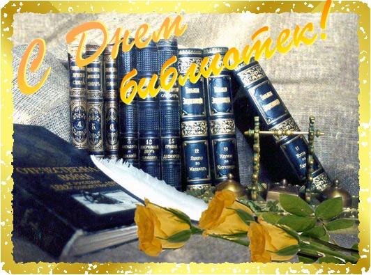 С днем библиотек! Книги и розы желтые открытки фото рисунки картинки поздравления