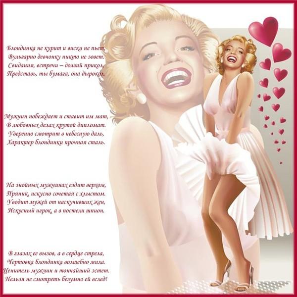 31 мая Международный день блондинок! Стихи к празднику для блондинок и о блондинках