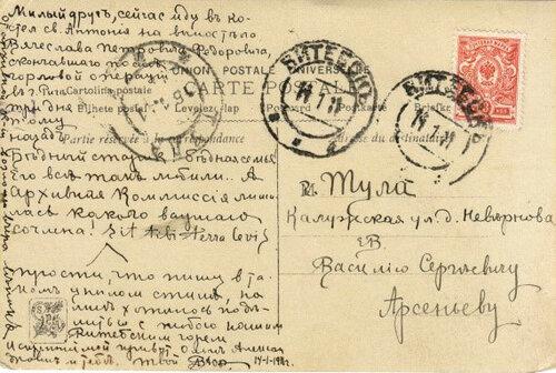 Открытое письмо В.С. Арсеньеву от неизвестного о кончине В.П. Федоровича1.jpg