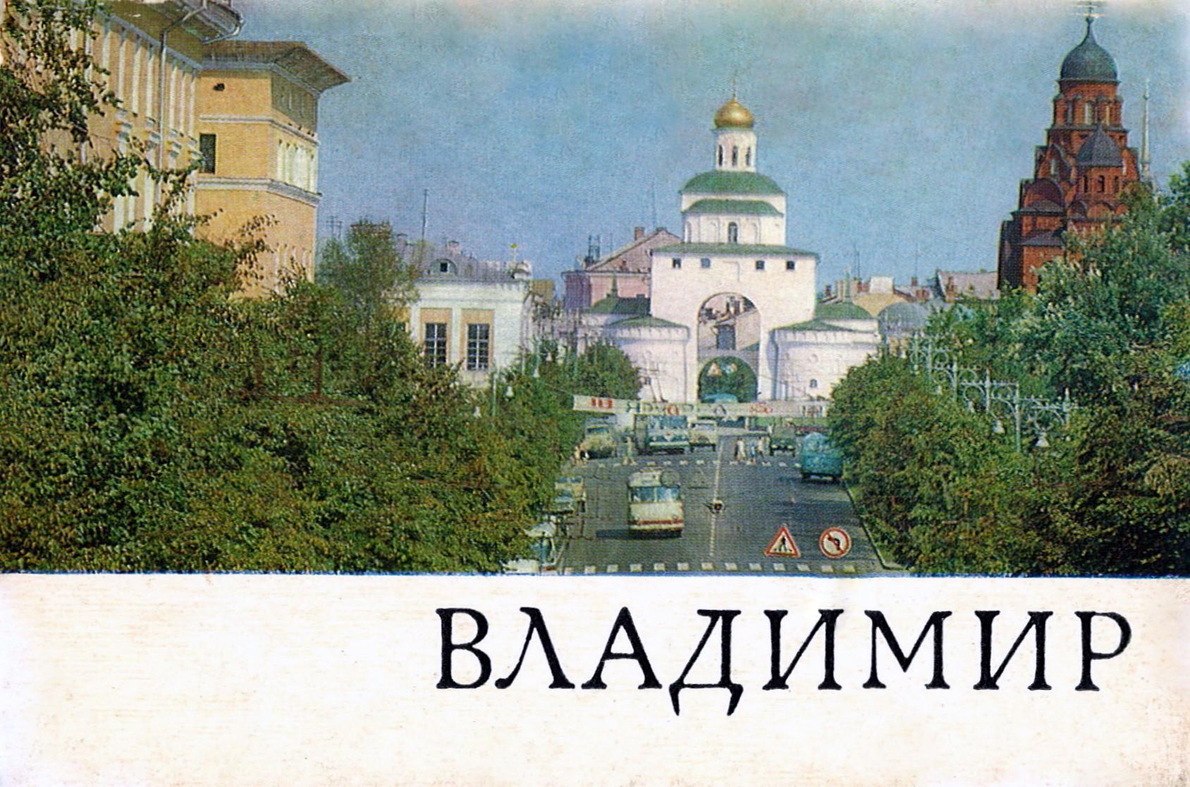 ZAVODFOTO / История городов России в фотографиях: Владимир в 1977 году