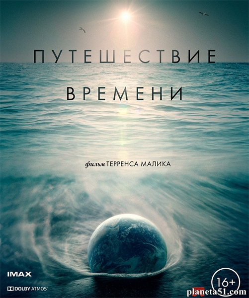 Путешествие времени / Voyage of Time: Life's Journey (2016/WEB-DL/WEB-DLRip)