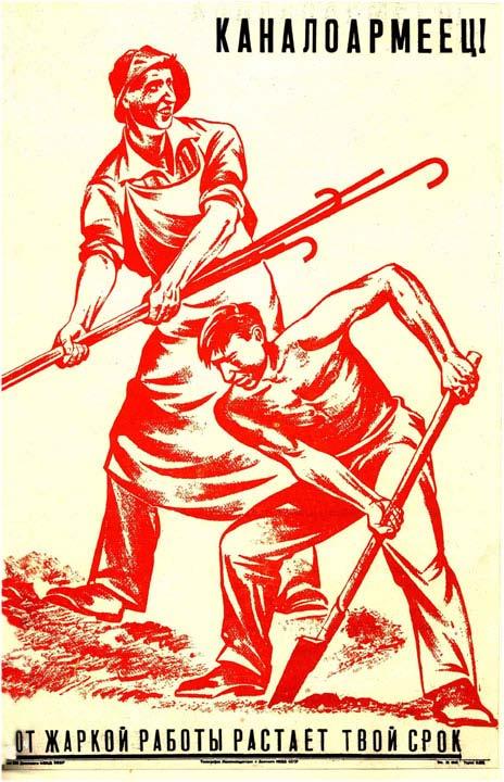 Беломорканал-1933.jpg