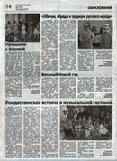 Град Кирсанов №4(30) 25 января 2017г.