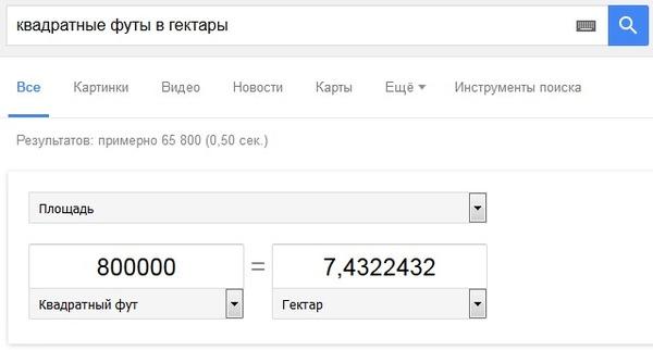 Конвертация валют  Конвертация валют в Google действует несколько иначе. При запросе типа «N