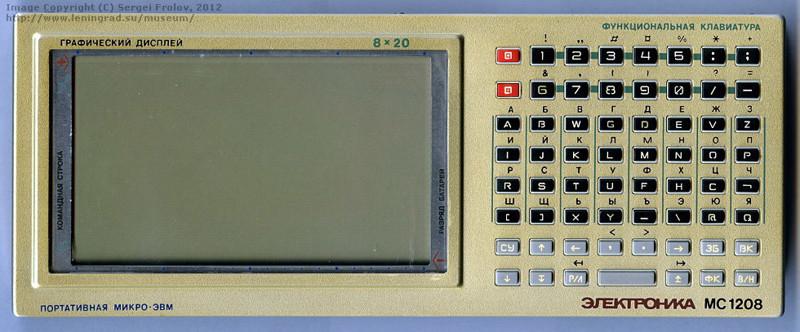 «Электроника МС 1208» — персональный компьютер для программирования на Basic, 1988 год
