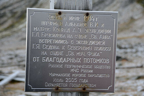 Памятный крест на мысе Флора_табличка.jpg
