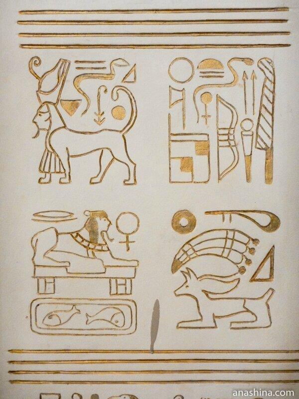 Рисунки в египетском стиле, дом Смирнова