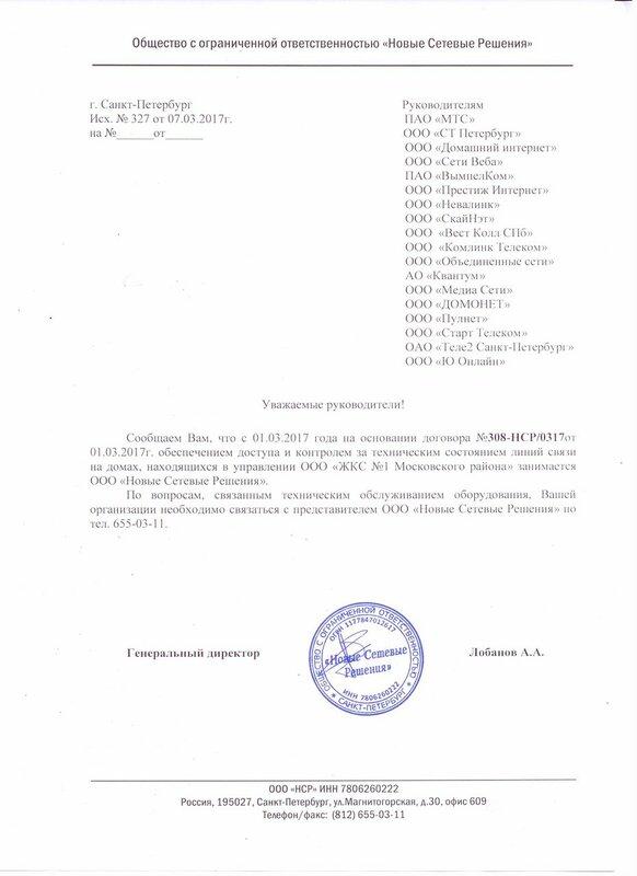 Уведомление от НС_операторам связи-1.jpeg