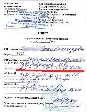 OSA_naznach_280217.jpg