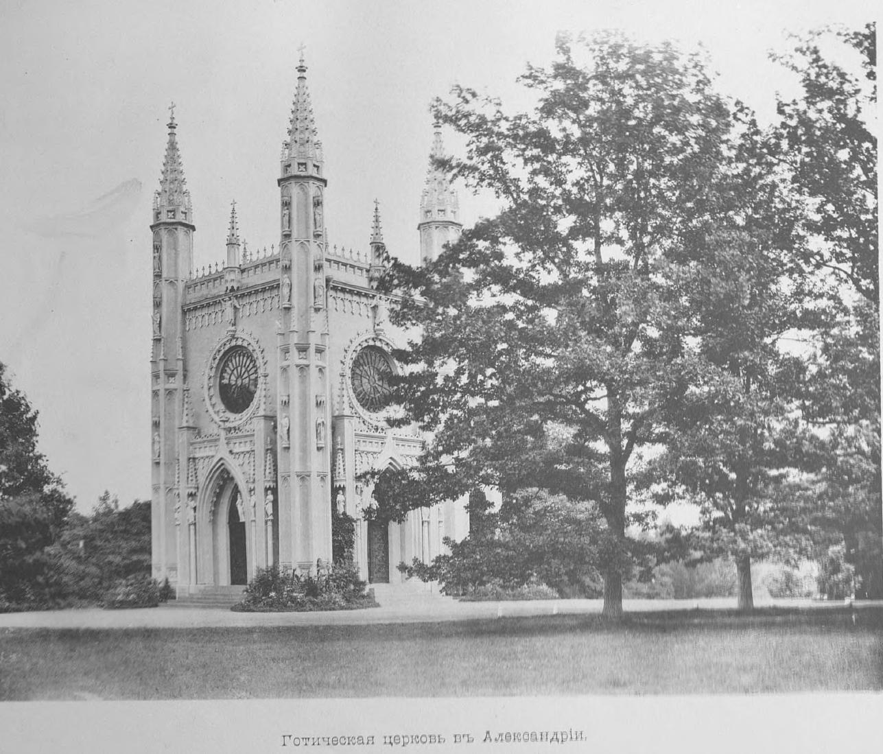 Готическая церковь в Александрии