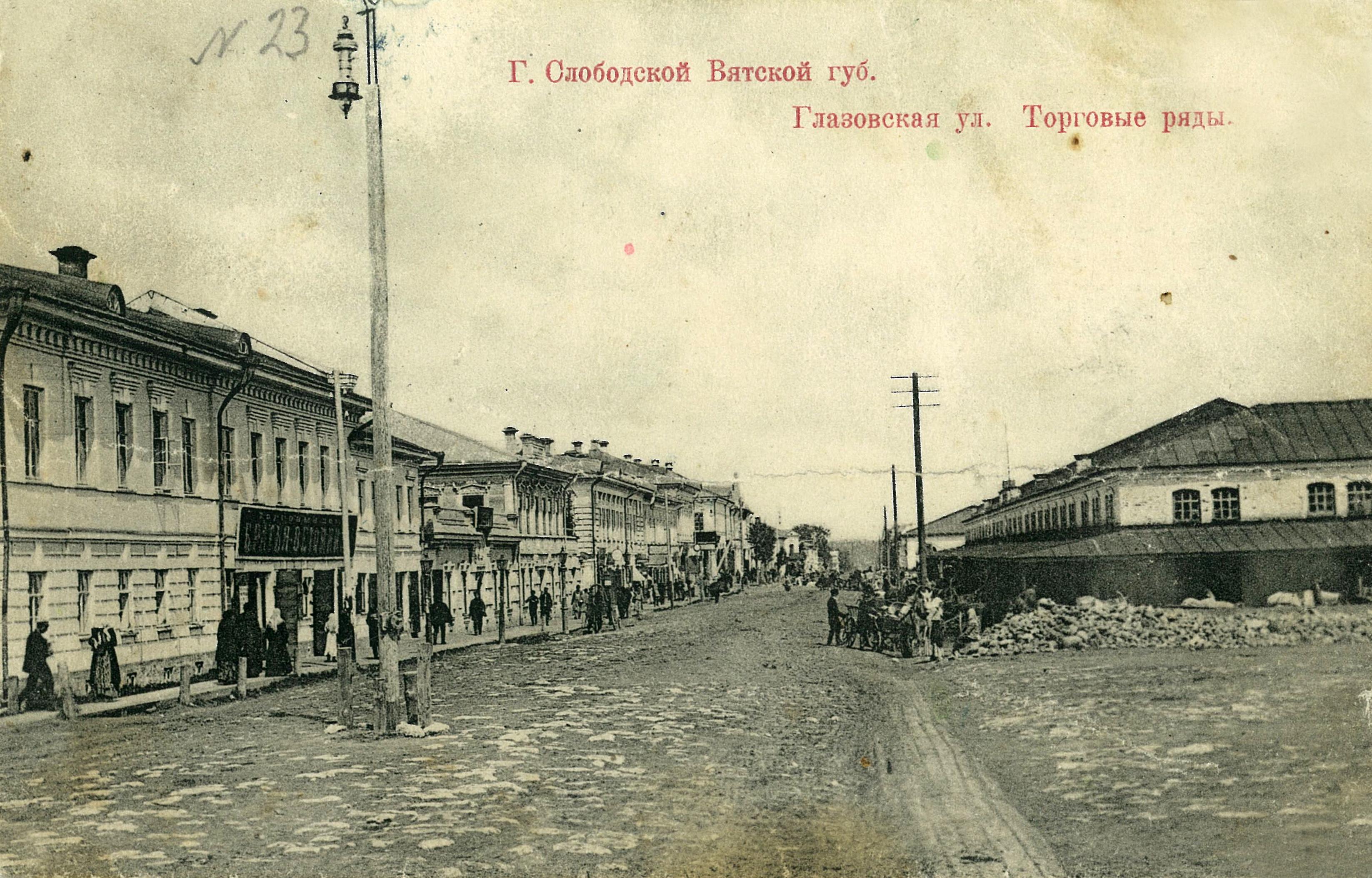 Глазовская улица и Торговые ряды