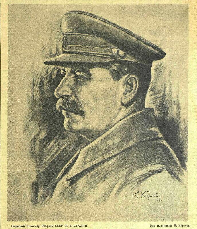 Народный Комиссар Обороны СССР И.В.СТАЛИН, «Красная звезда», 1 мая 1942 года