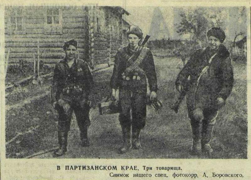 «Красная звезда», 10 июля 1942 года, партизанская война, партизаны ВОВ, красный партизан, советские партизаны, партизан 1942