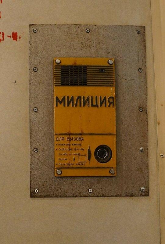 Аппаратура связи пассажир-машинист ранних ЭД2Т
