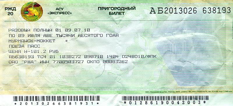 Пригородный билет Мурманск - Моккет