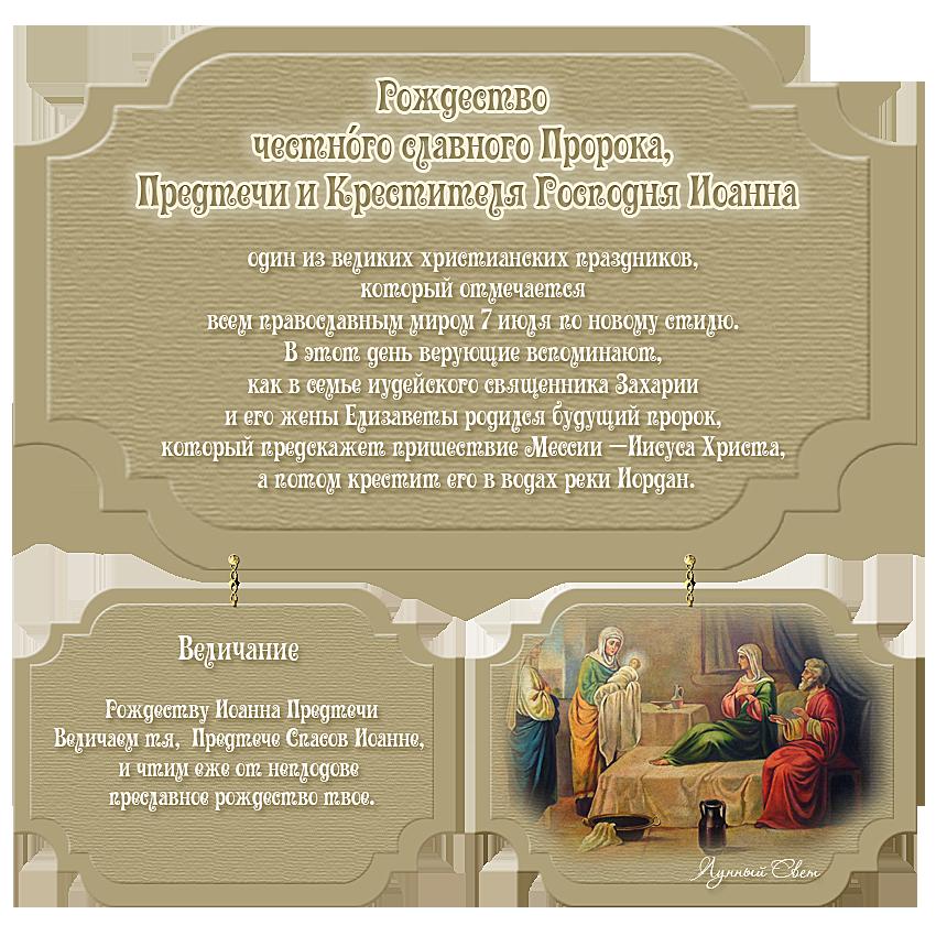 Открытка на день иоанна крестителя