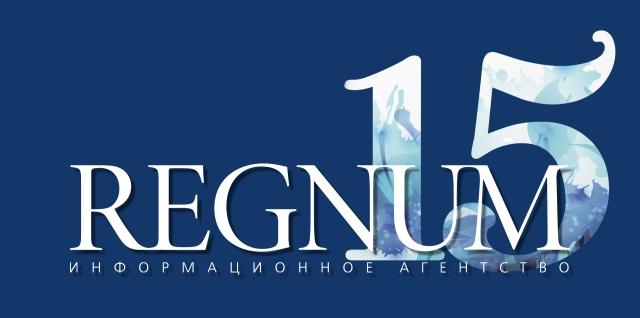 Сегодня REGNUM отмечает 15-летие