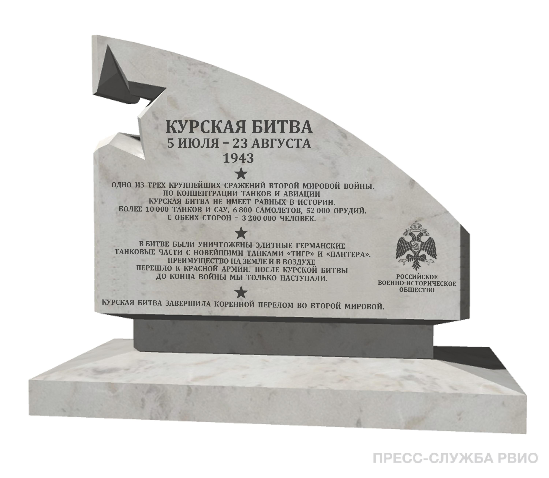 20170823-РВИО установит стелу в память о Курской битве
