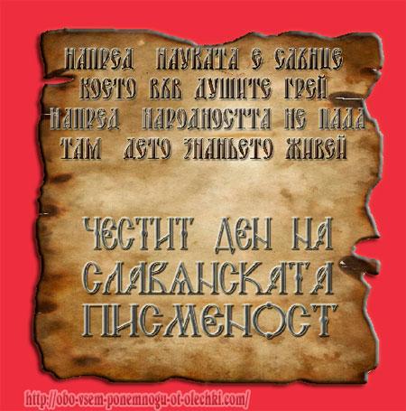 Открытки. 24 мая – День славянской письменности и культуры. Праздник