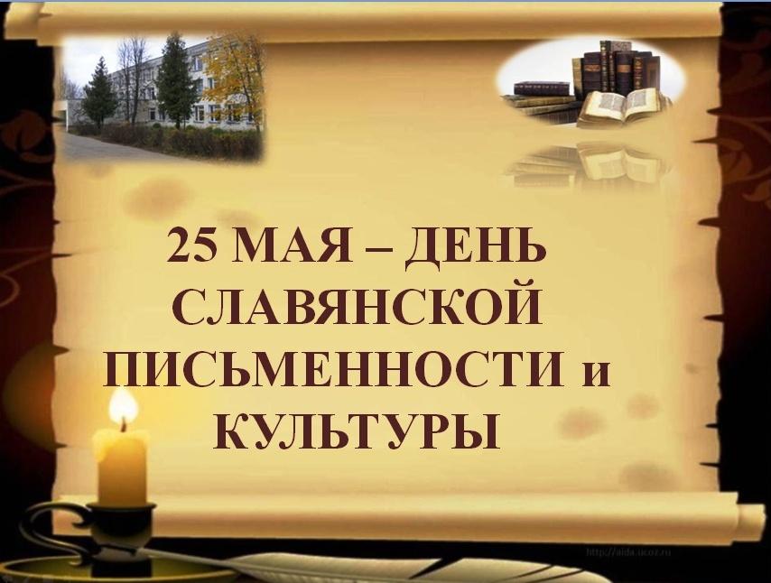 Открытки. 24 мая – День славянской письменности и культуры. Празднуем! открытки фото рисунки картинки поздравления