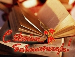 27 мая С днем библиотекаря. Книги, изображение красного цветка