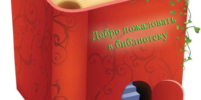 День библиотек! Добро пожаловать в библиотеку открытки фото рисунки картинки поздравления