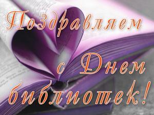 День библиотек! Поздравляем вас, дорогие коллеги открытки фото рисунки картинки поздравления