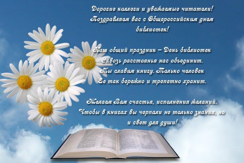 День библиотек! Счастья и исполнения желаний открытки фото рисунки картинки поздравления