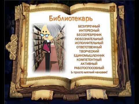 Открытка С Днем библиотек! Библиотекарь