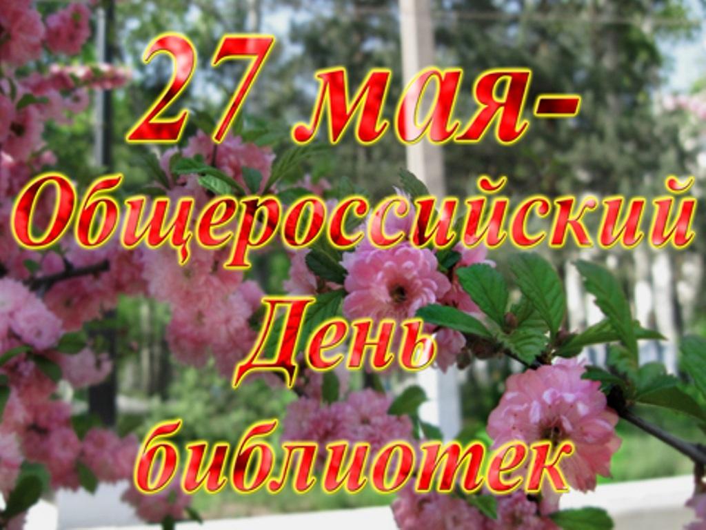 Открытки. 27 мая - Общероссийский День библиотек открытки фото рисунки картинки поздравления