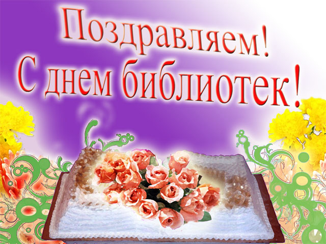Открытки. Поздравляем с днем библиотек! Цветы на книге. Поздравляем открытки фото рисунки картинки поздравления