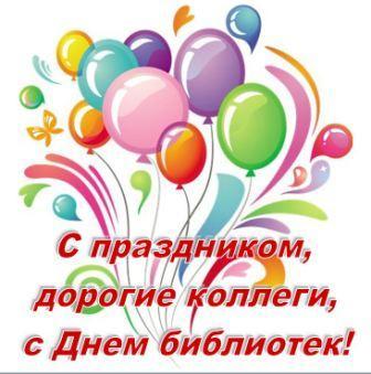С праздником, дорогие коллеги! С днем библиотек! Разноцветные воздушные шары
