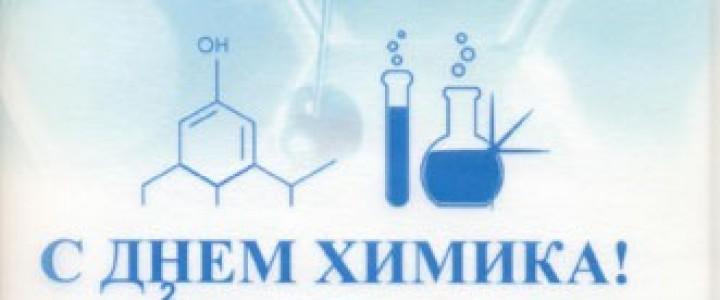 С Днем Химика! Вы меняете мир!