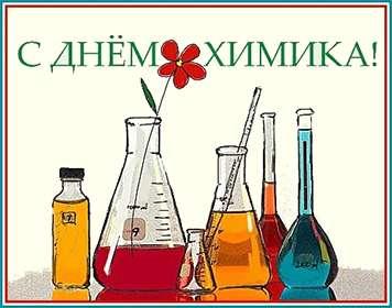 С Днем Химика! Растворы в разных сосудах открытки фото рисунки картинки поздравления